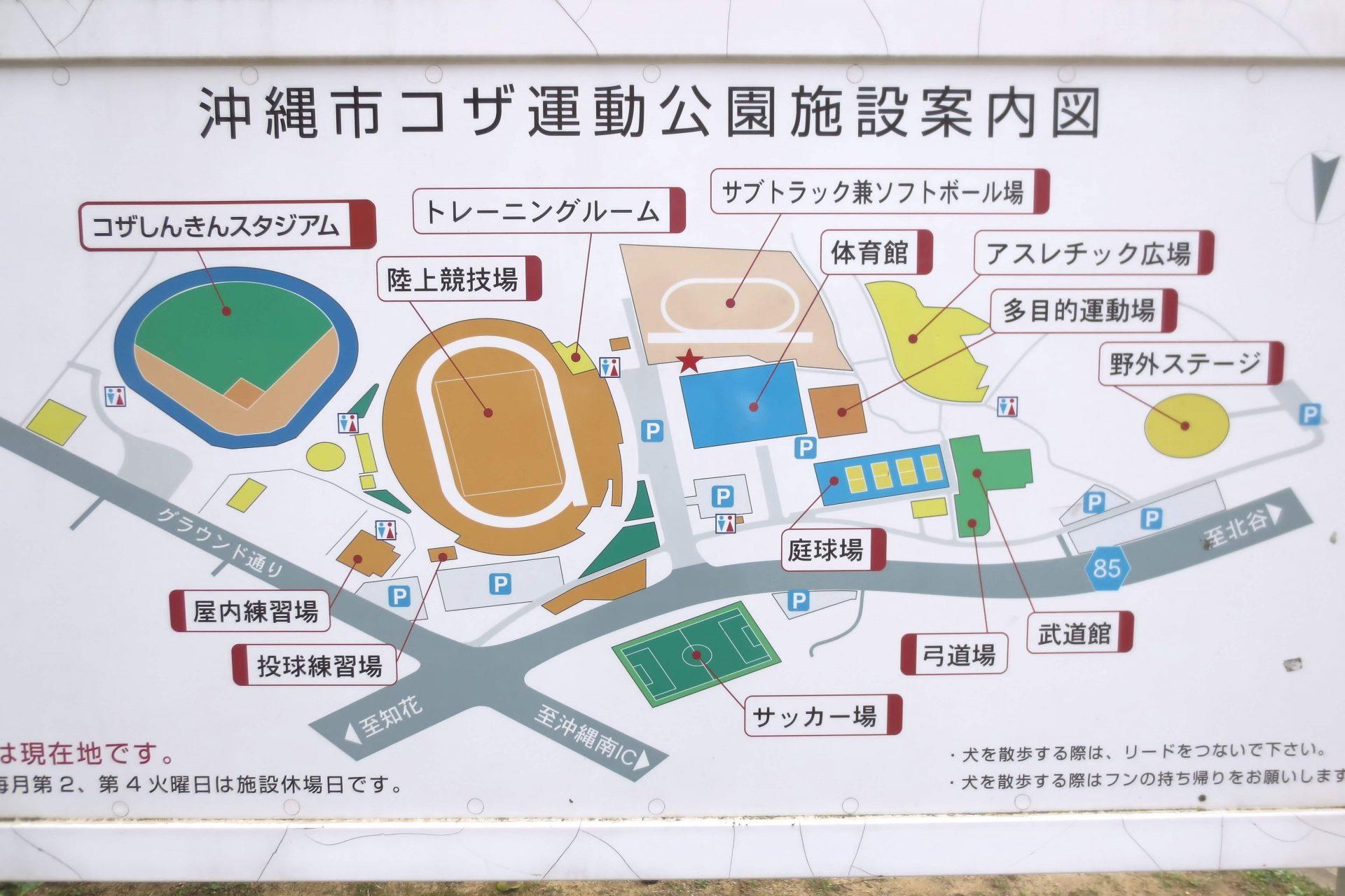 沖縄市コザ運動公園施設案内図