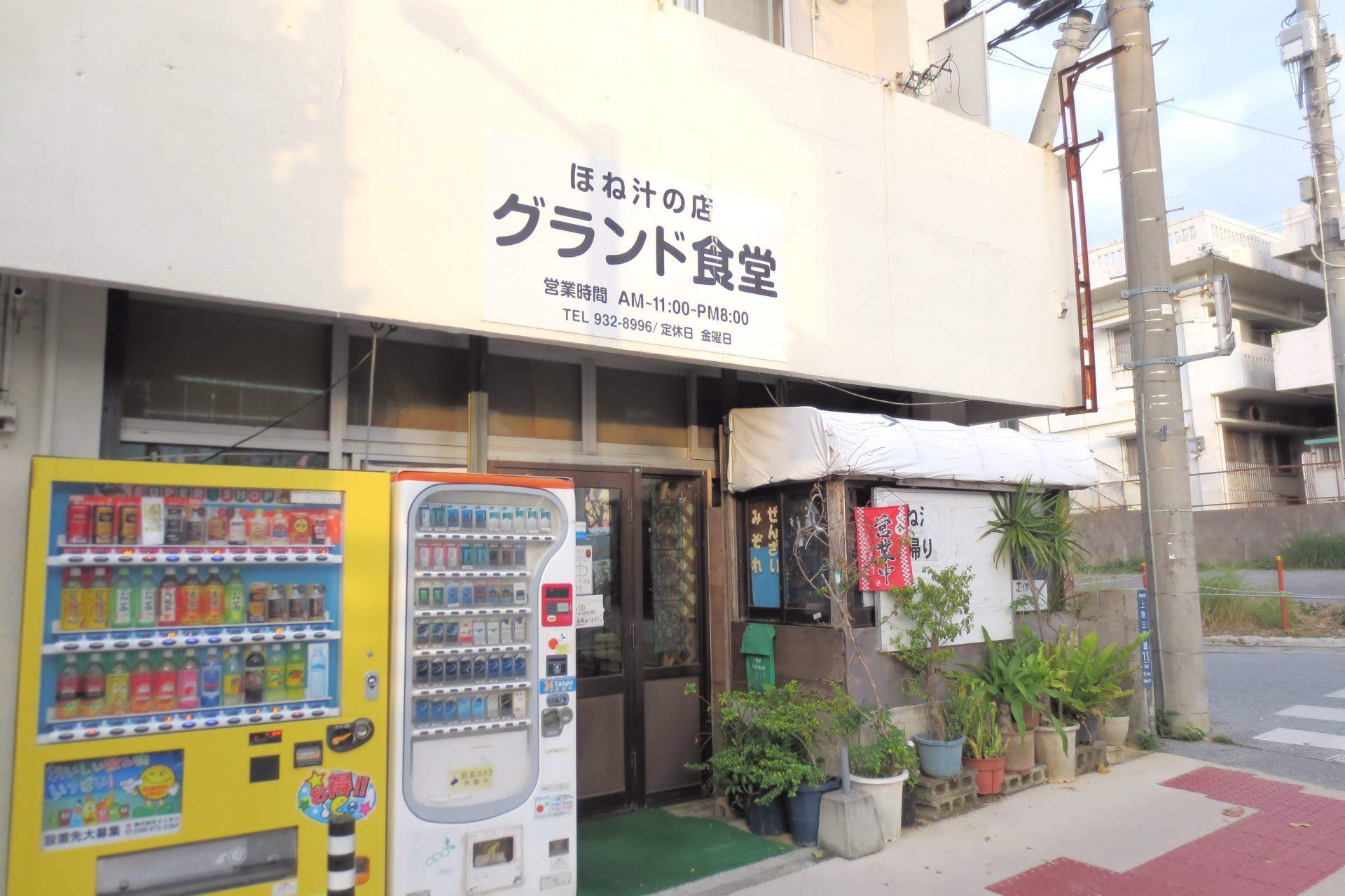 沖縄 食堂 ランチ  グランド食堂 沖縄市