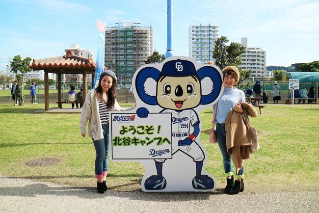 2月 沖縄 旅行 観光 野球 イベント