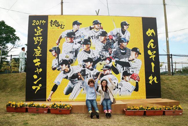 2月 沖縄 旅行 観光 野球 キャンプ イベント