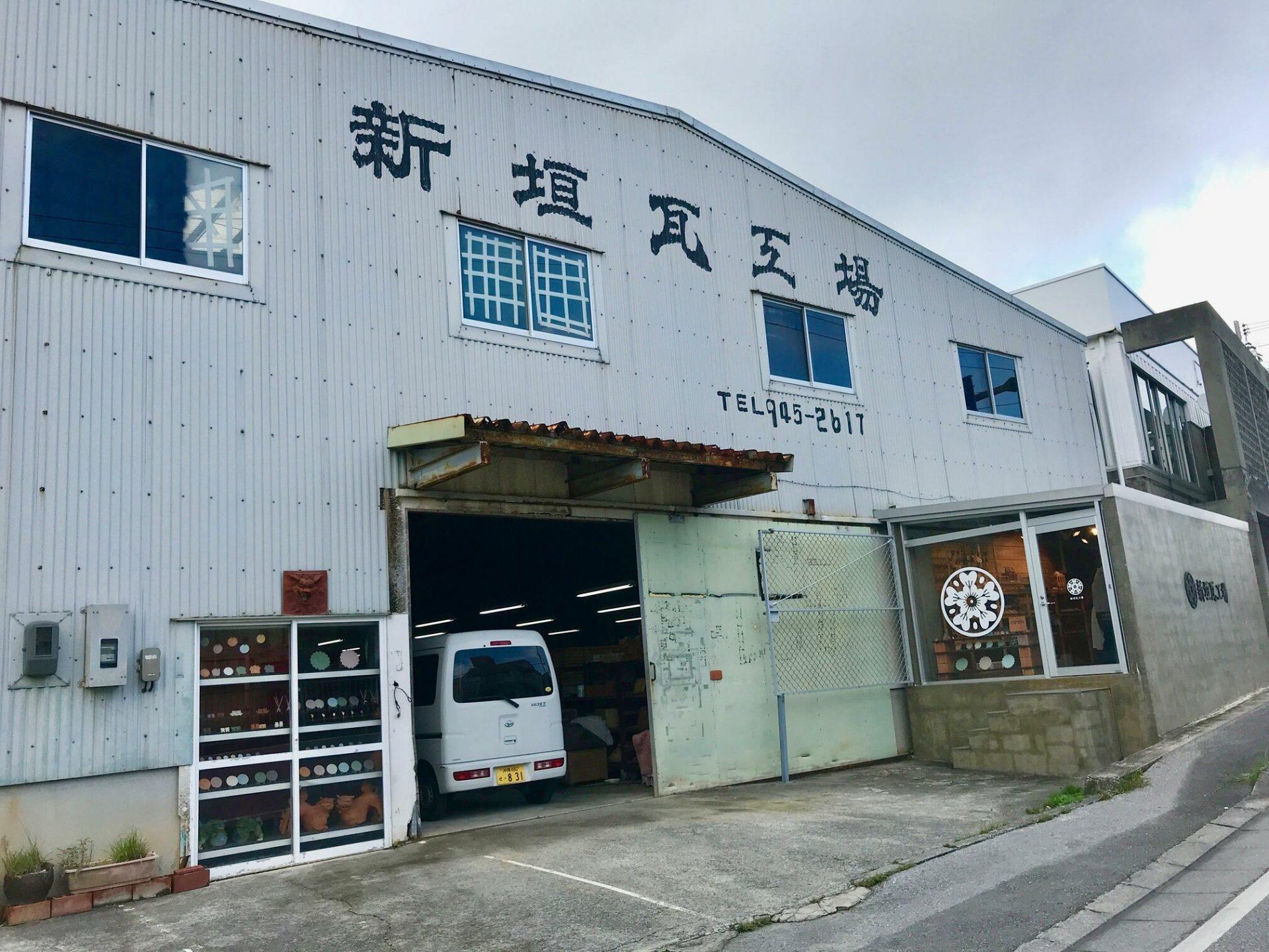 新垣瓦工場 ショップ