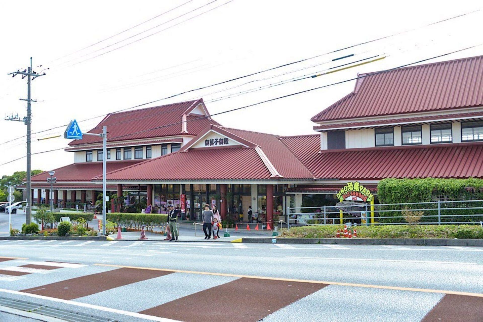 御菓子御殿名護店 沖縄 北部 観光 おすすめ 旅行 スポット 地