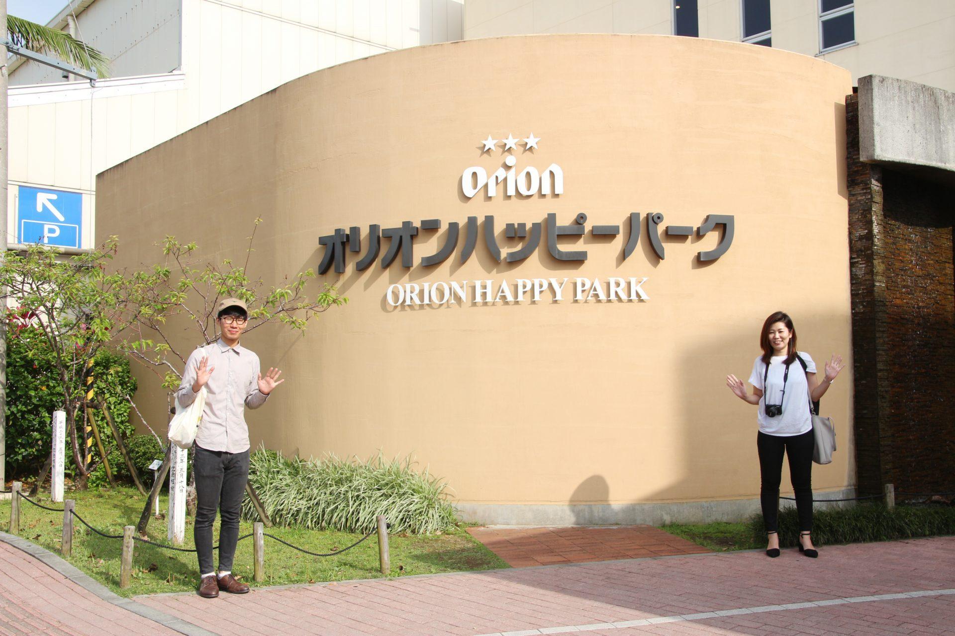 オリオンハッピーパーク 名護市 沖縄 北部 観光 おすすめ 旅行 スポット 地