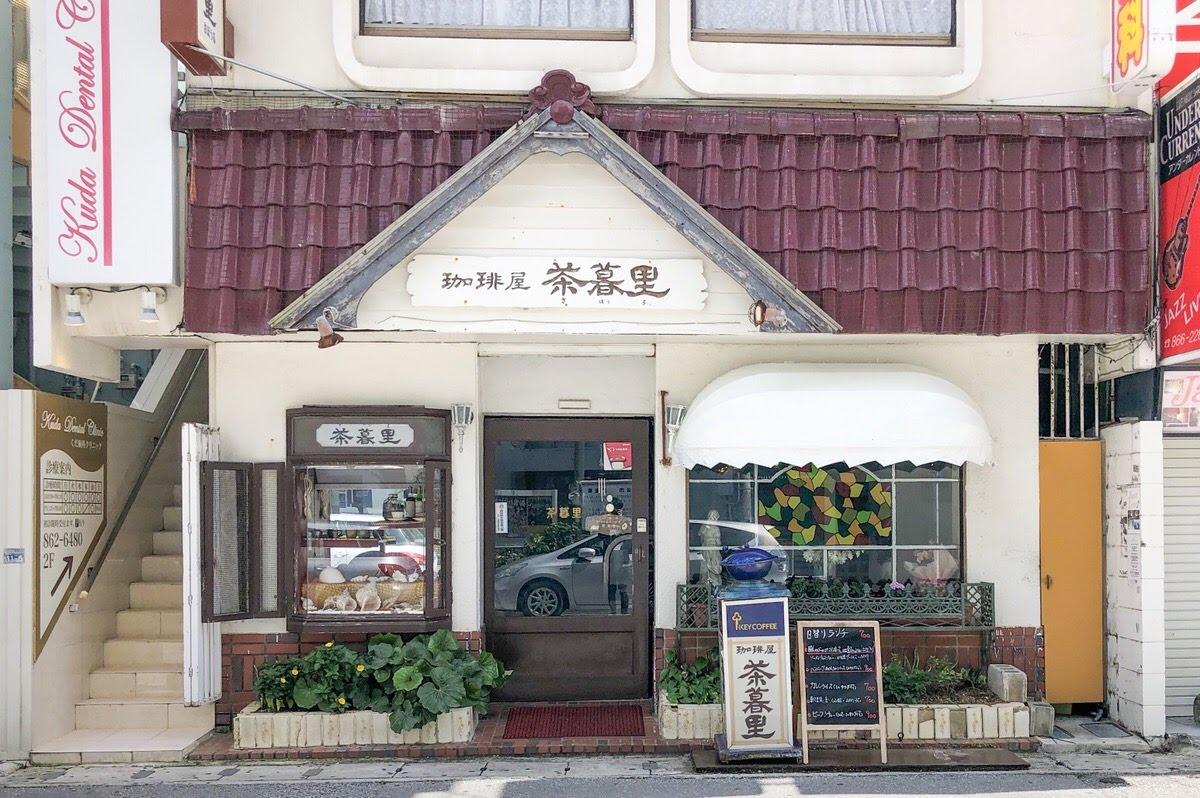 茶暮里 喫茶店 国際通り 那覇 ランチ 昼食 おすすめ 沖縄 旅行 観光