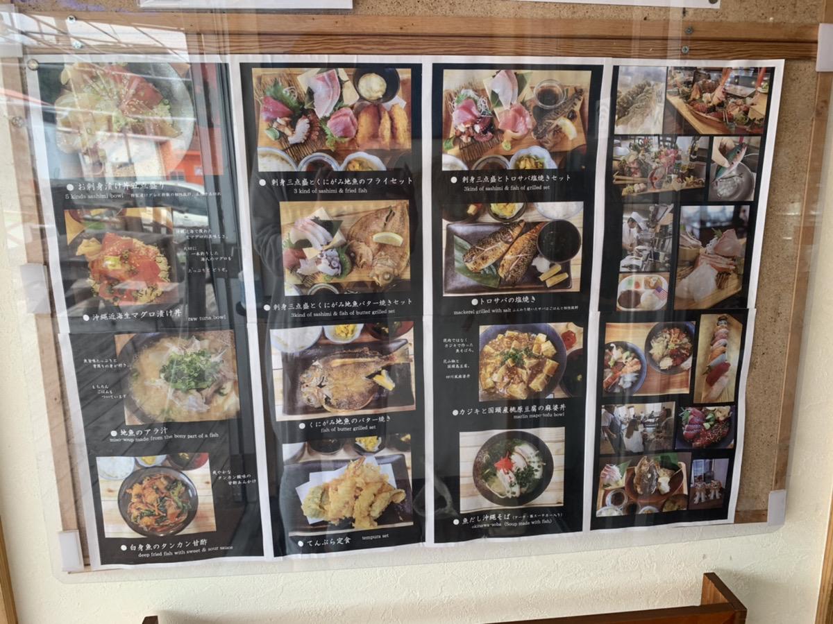 メニュー 国頭村 国頭港食堂 魚 ランチ 沖縄 旅行 やんばる 観光 グルメ