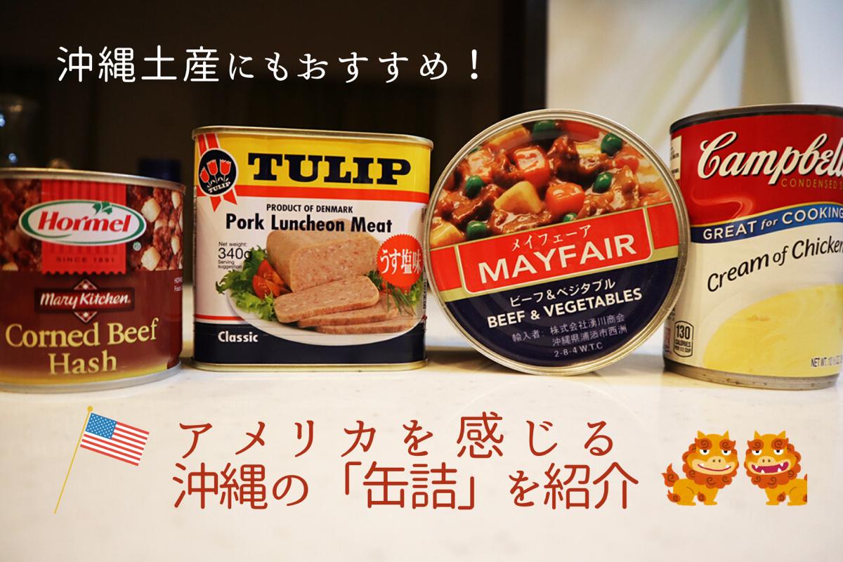 沖縄土産にもおすすめ!アメリカを感じる沖縄の「缶詰」を紹介