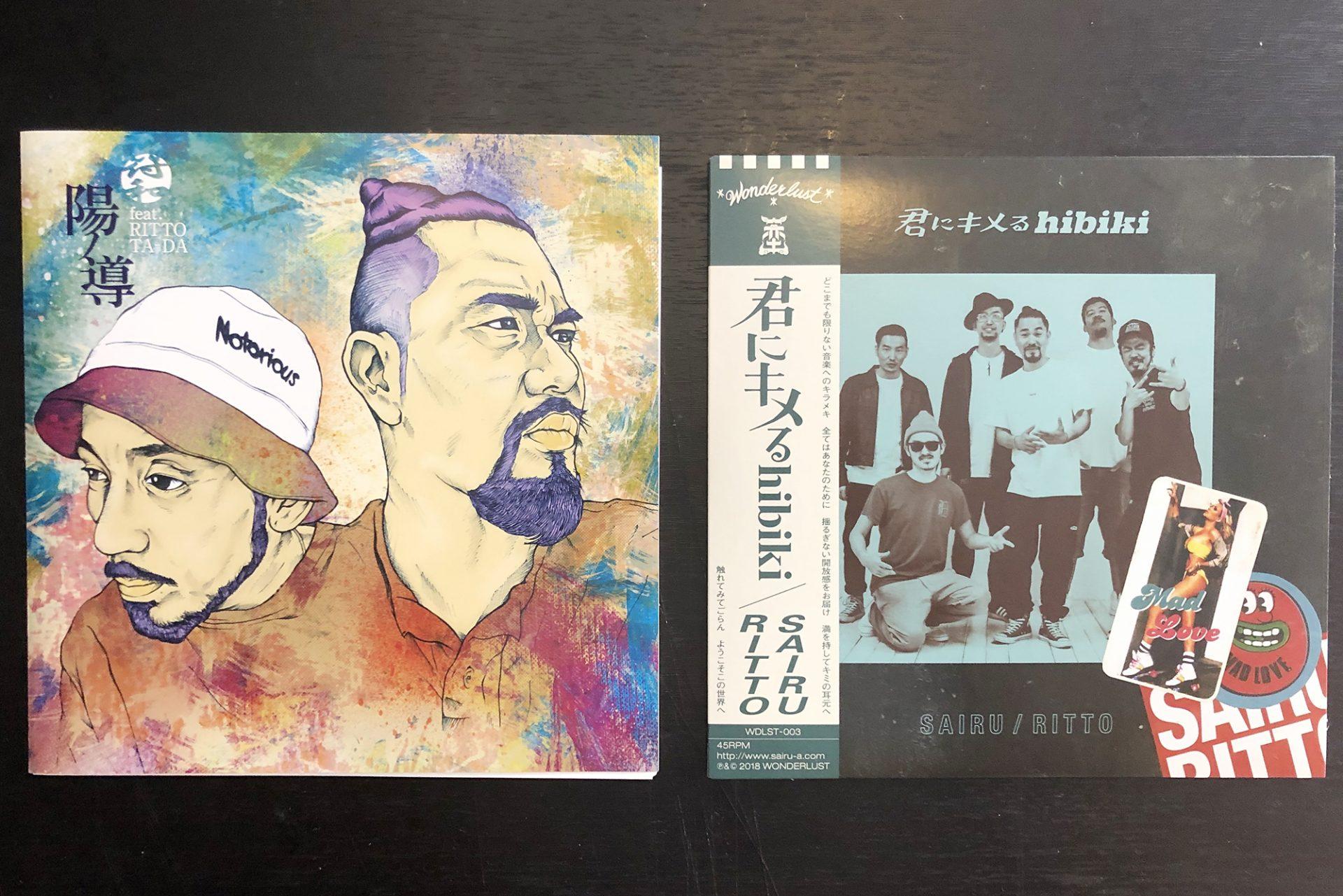 符和(フワ)の「陽ノ導 feat. RITTO, TA-DA」