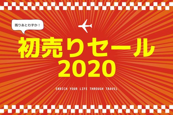 初売り ツアー セール 沖縄 観光 旅行