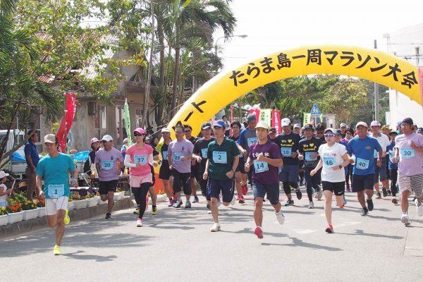 たらま島一周マラソン大会 多良間島 沖縄 観光
