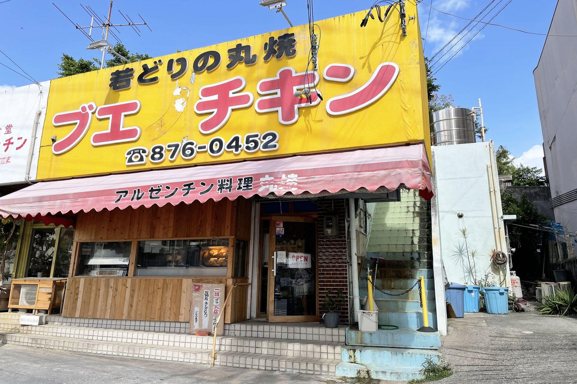 にんにくたっぷり!沖縄県産若鶏の丸焼き「ブエノチキン」