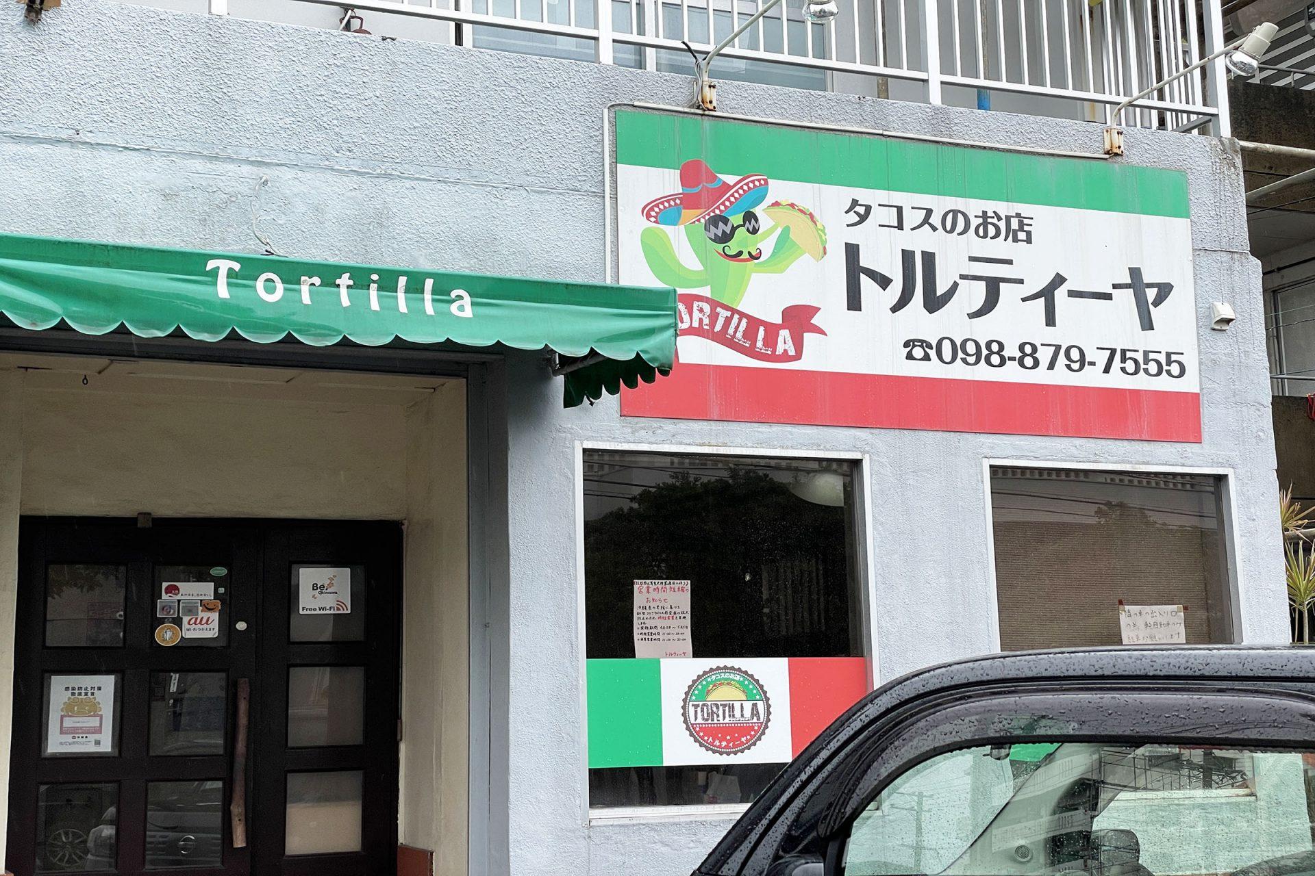 ゆし豆腐付き?タコライスの食べられる「タコスのお店 トルティーヤ」