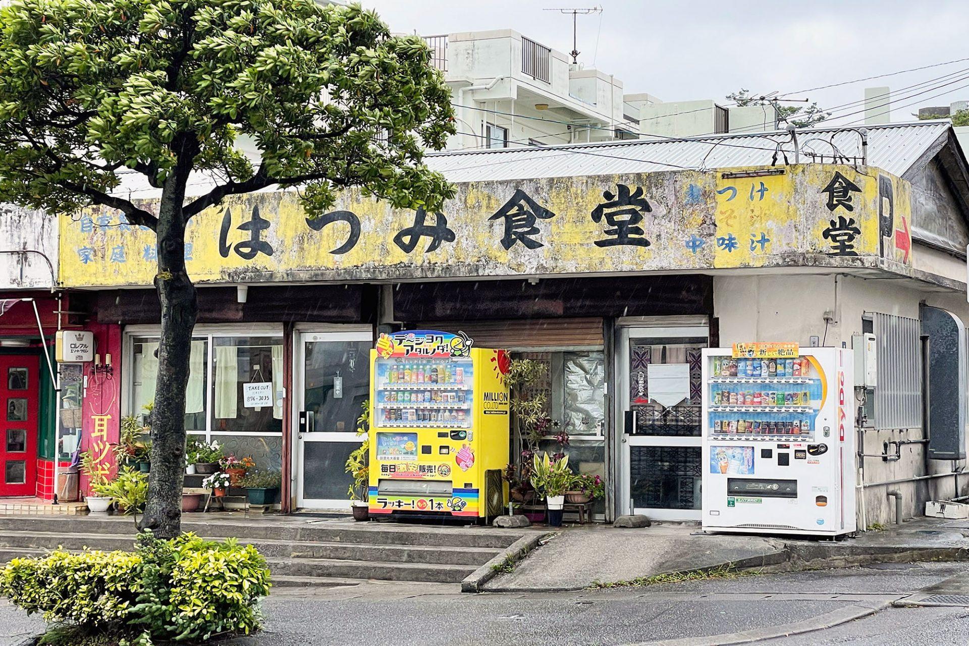 浦添パイプライン通りに佇む貫禄ある老舗「はつみ食堂」