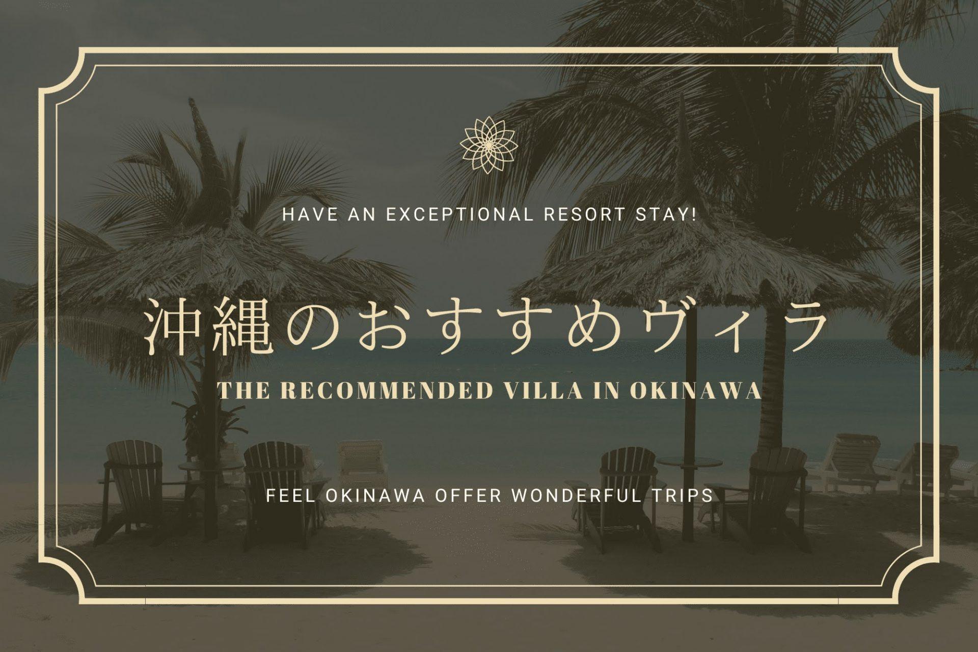 沖縄 おすすめ ヴィラ