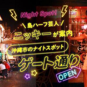 沖縄市のナイトスポット「ゲート通り」を島ハーフ芸人ニッキーが案内