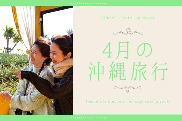【4月の沖縄旅行】気温・おすすめイベント・観光スポットまとめ イメージ