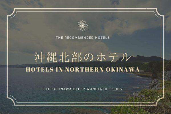 沖縄 北部 ホテル
