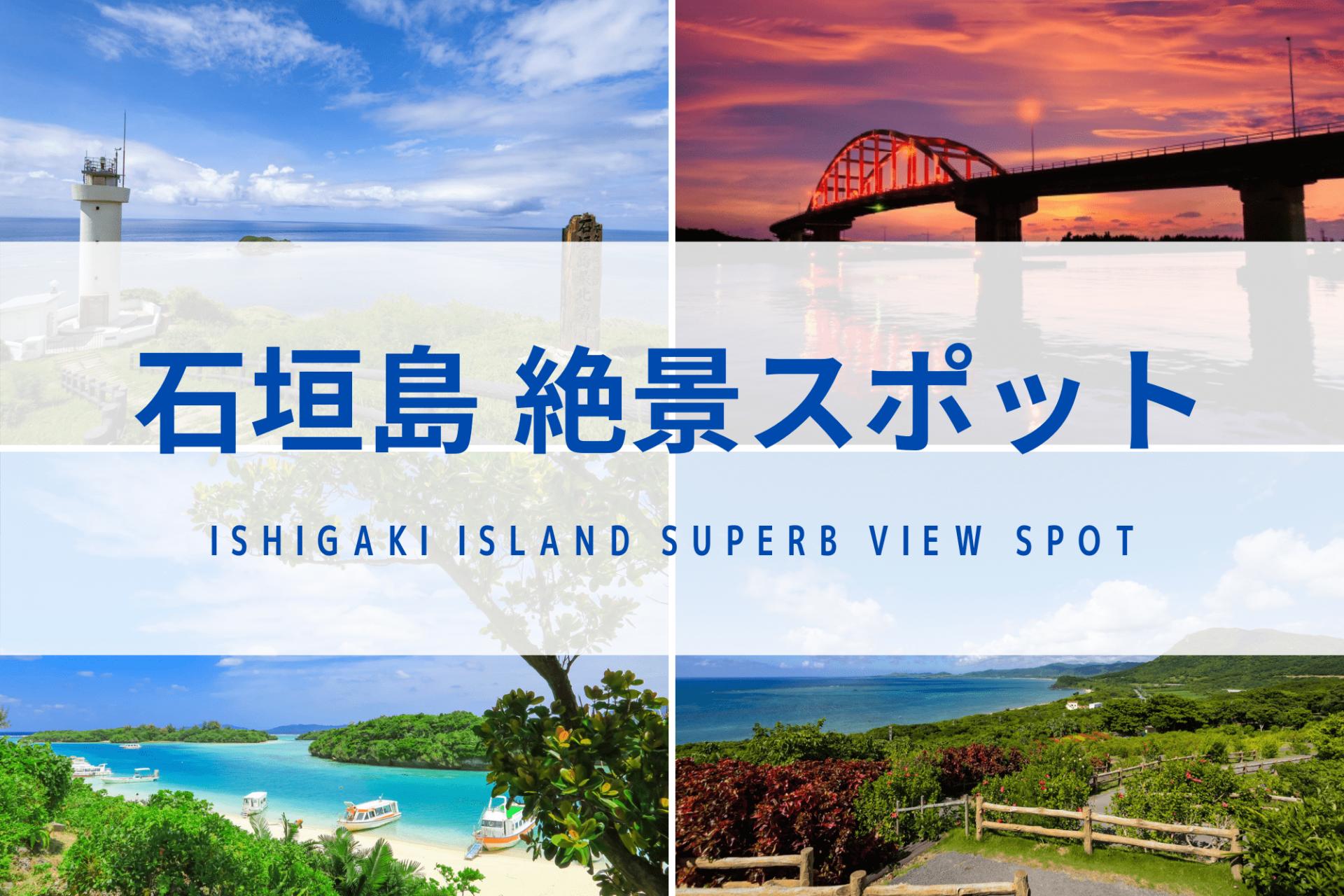 石垣島 絶景 スポット 沖縄 離島 観光 旅行 景色 風景