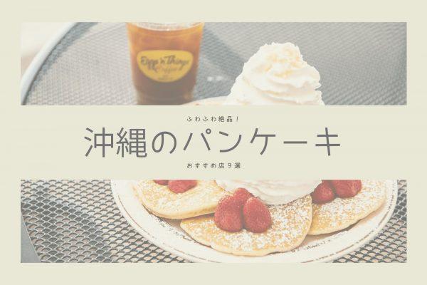 沖縄 パンケーキ おすすめ