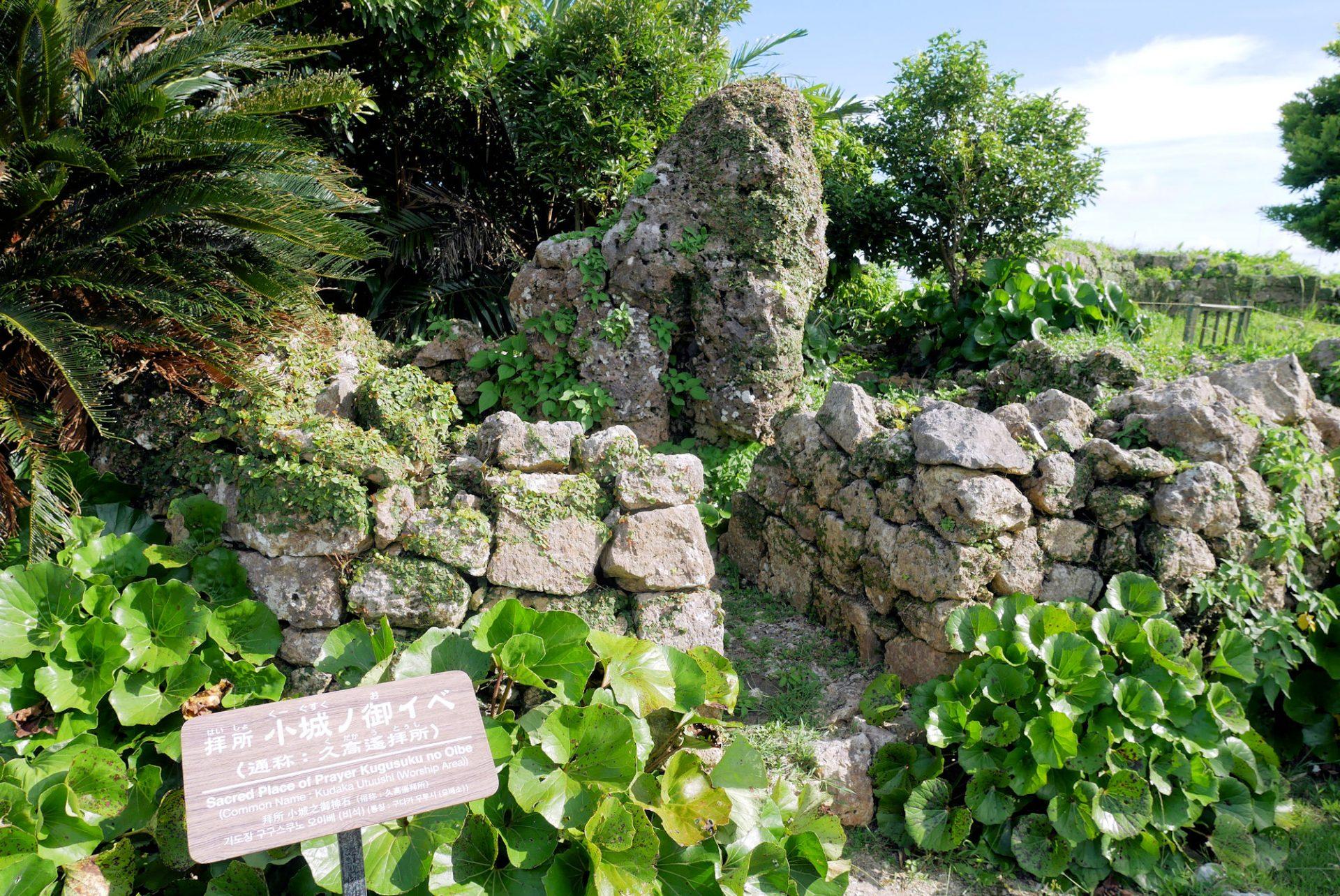 久高遥拝所 南の郭 中城村 世界遺産 中城城跡 沖縄 観光 旅行 歴史