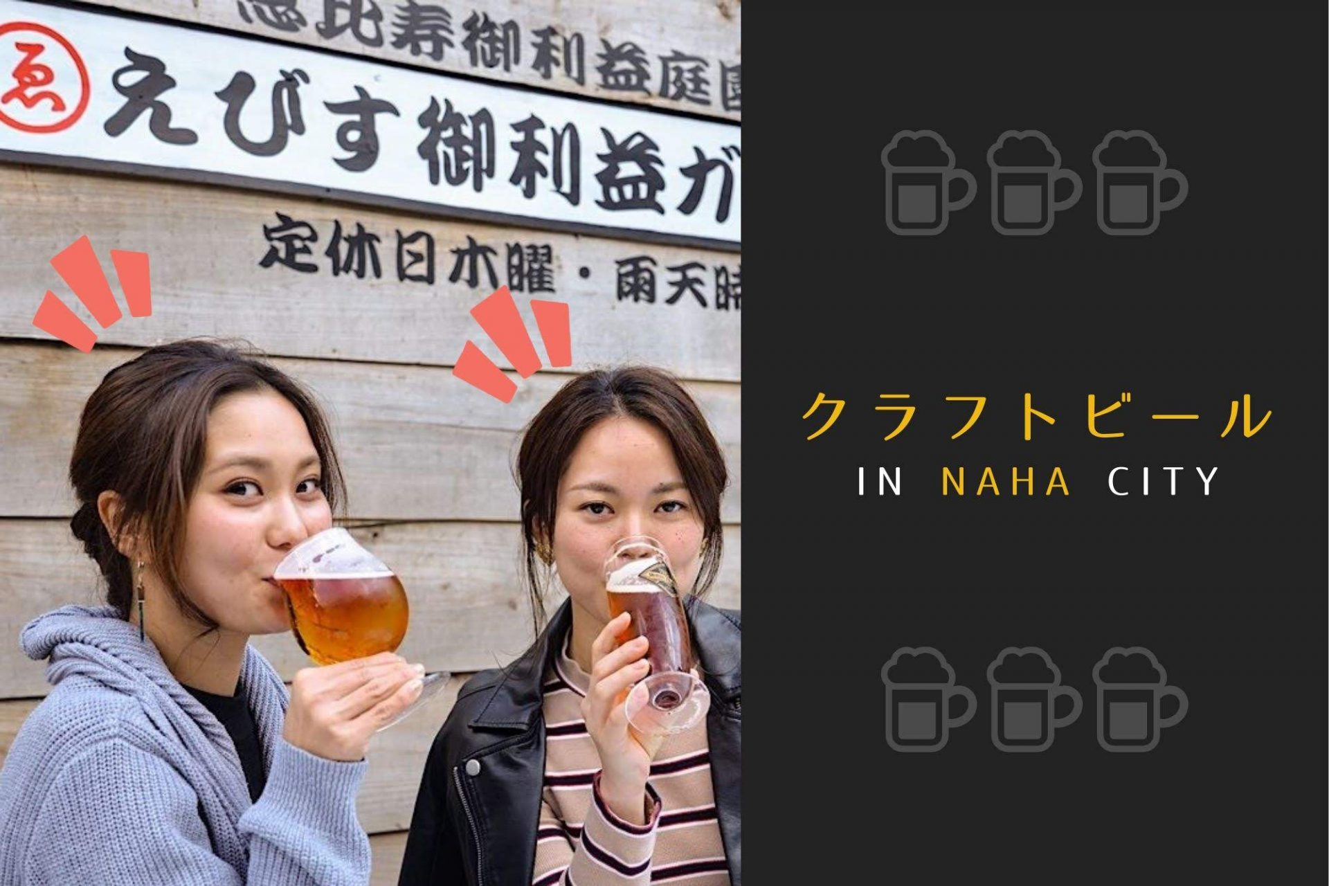 那覇市 クラフトビール
