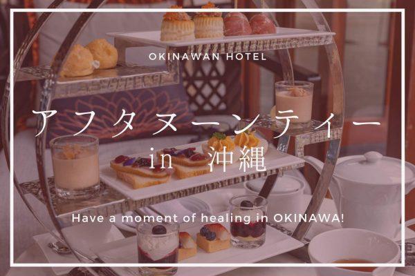 沖縄で優雅なひととき。アフタヌーンティーを楽しめるホテル7選