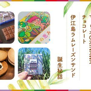 沖縄 お土産 お菓子 アイラーティ マーリオOKINAWAチョコレート 伊江島ラムレーズンサンド