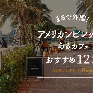 まるで外国!アメリカンビレッジにあるカフェおすすめ12選|北谷町美浜