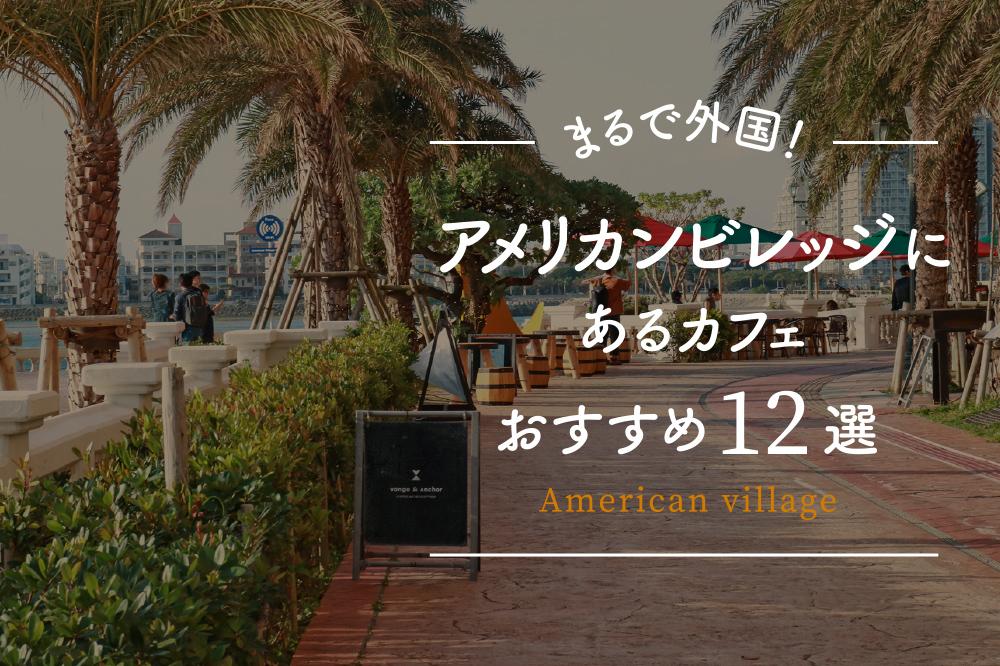 まるで外国!アメリカンビレッジにあるカフェおすすめ12選 北谷町美浜