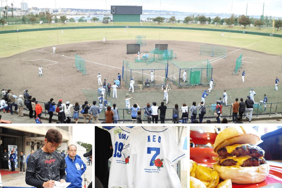 北谷町 観光 中日ドラゴンズ春季キャンプ プロ野球
