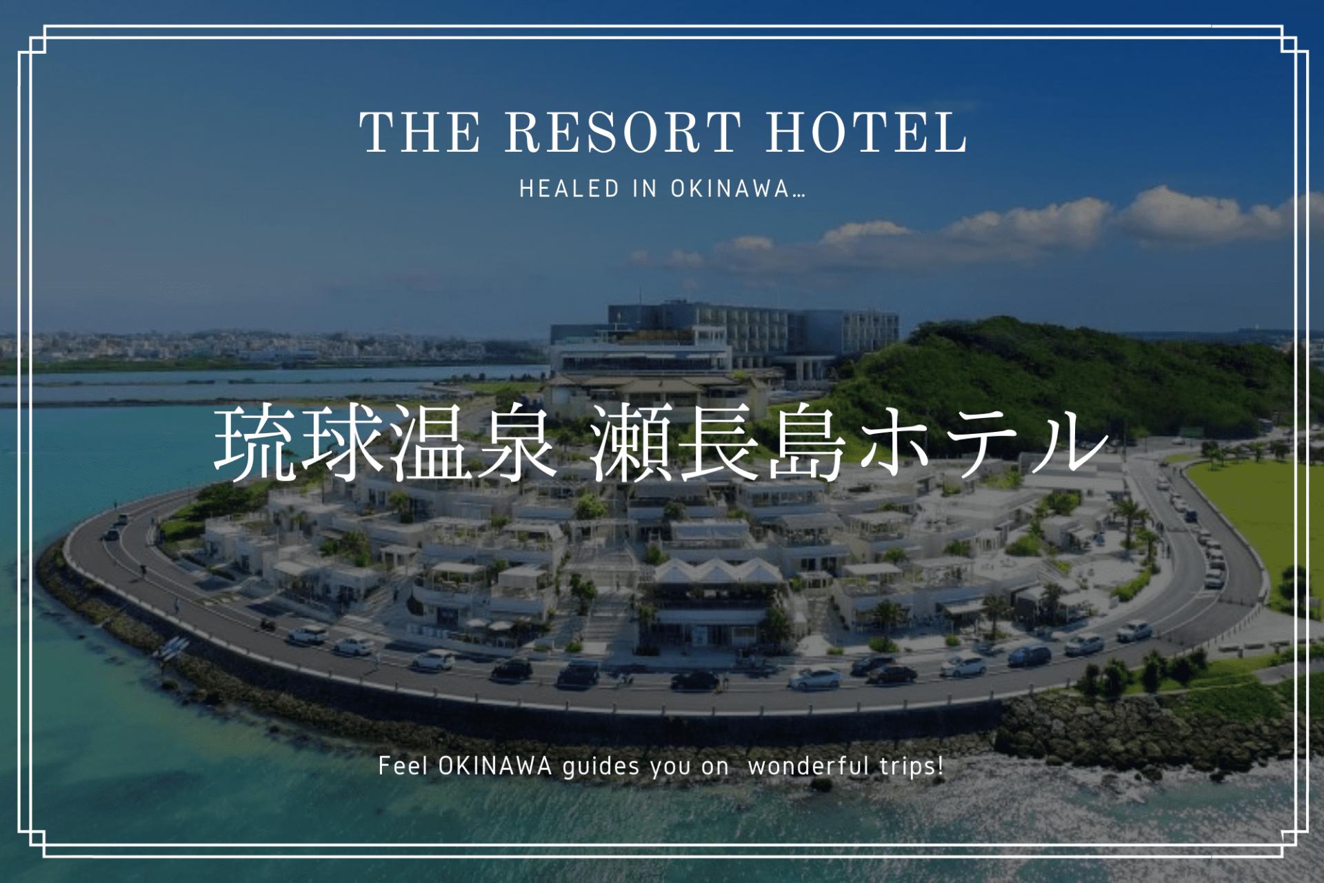 沖縄 瀬 長島 ホテル 琉球温泉 旅行 観光 豊見城市 おすすめ 宿泊
