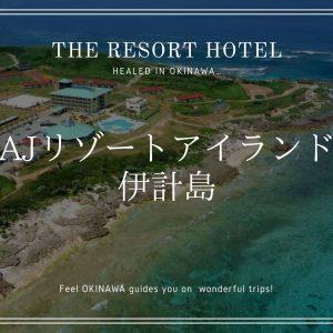 AJ リゾート アイランド 伊計島 ホテル 沖縄 旅行 うるま市 観光 おすすめ