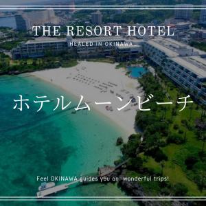ホテル ムーンビーチ 恩納村  おすすめ 西海岸 沖縄 旅行 観光