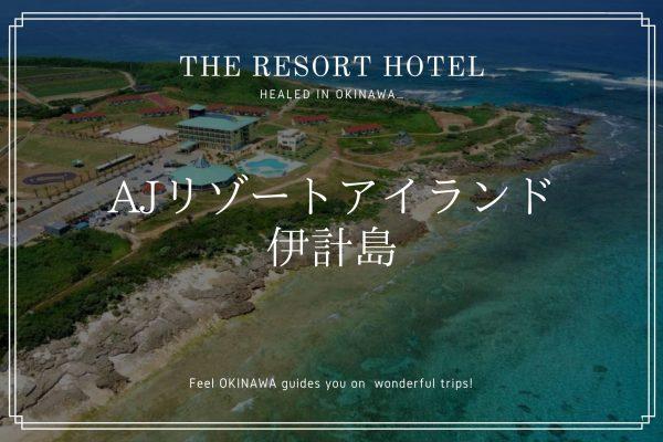 伊計島唯一のリゾートホテル!「AJリゾートアイランド伊計島」 イメージ