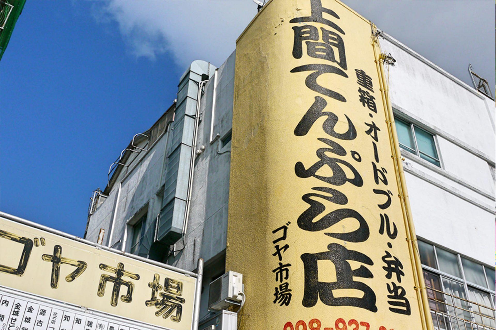 上間弁当てんぷら店 沖縄 天ぷら てんぷら 屋 グルメ ソウル フード B級 ご当地