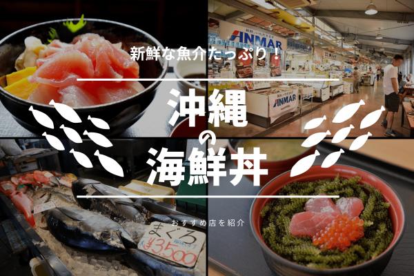 沖縄 海鮮丼 魚 おすすめ