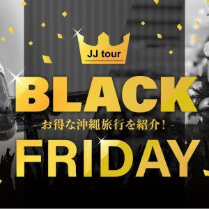 ブラックフライデーセール2020|お得な沖縄旅行を紹介!【特典付き】by JJTour