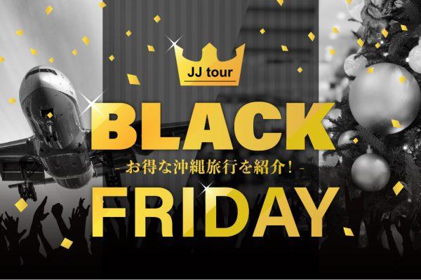 ブラックフライデーセール2020|お得な沖縄旅行を紹介!【特典付き】by JJTour イメージ