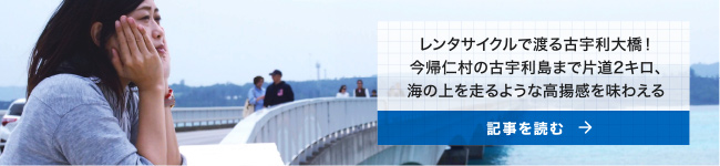 レンタサイクルで渡る古宇利大橋!今帰仁村の古宇利島まで片道2キロ、海の上を走るような高揚感を味わえる