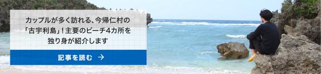 カップルが多く訪れる、今帰仁村の「古宇利島」!主要のビーチ4カ所を独り身が紹介します