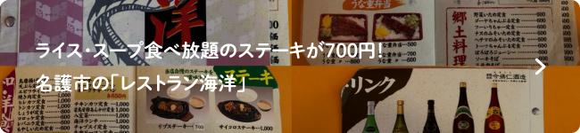 食事 2019.07.02 ライス・スープ食べ放題のステーキが700円!名護市の「レストラン海洋」