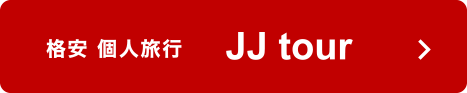 JJ Tour 沖縄旅行