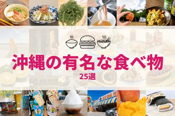 沖縄 有名 な 食べ物 グルメ 人気 おすすめ 旅行 観光 フード ご当地