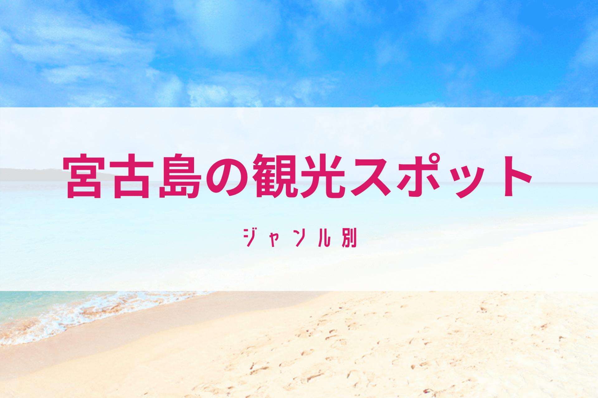 宮古島 観光 スポット おすすめ 沖縄 旅行