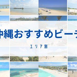 沖縄 おすすめ ビーチ 離島 旅行