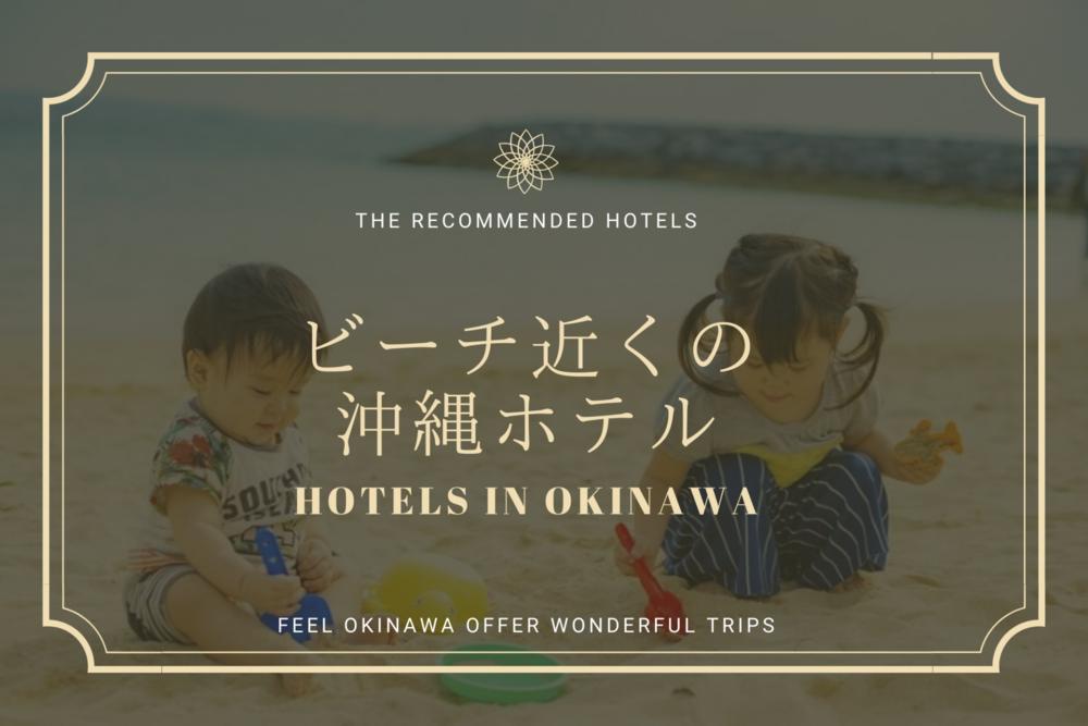 沖縄 おすすめ ビーチ 近く ホテル