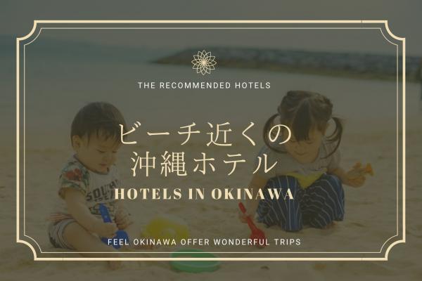 身体いっぱいに海を感じる!ビーチ近くの沖縄ホテル8選