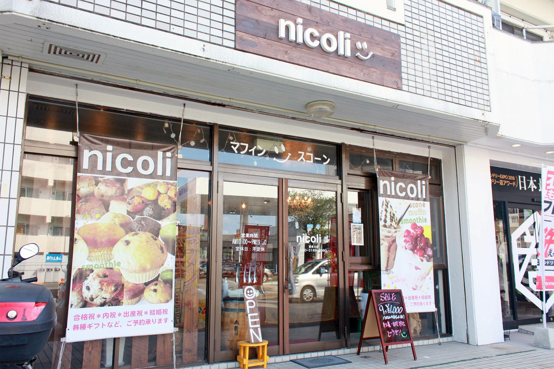 15種類のマフィンとコーヒー!café nicoli繁多川店