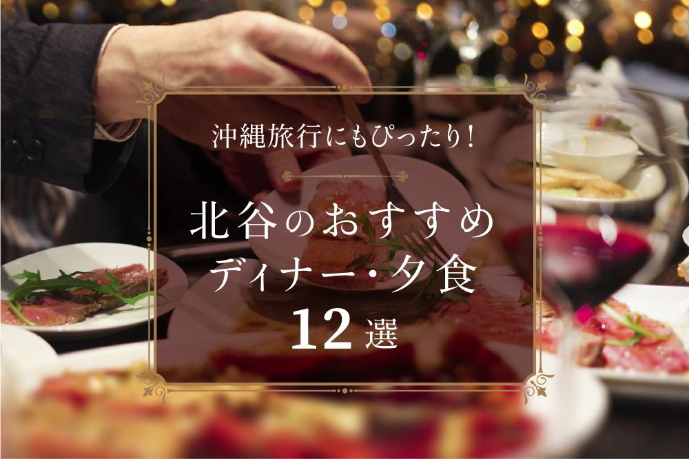 【沖縄のB級グルメ】那覇のタコライスおすすめ7選