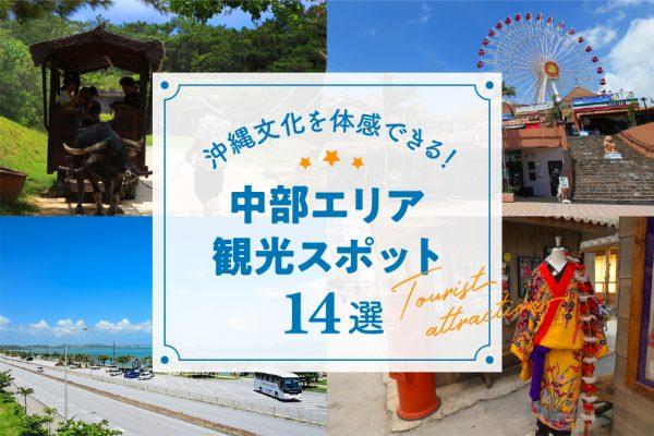 沖縄文化を体感できる!中部エリア観光スポット14選