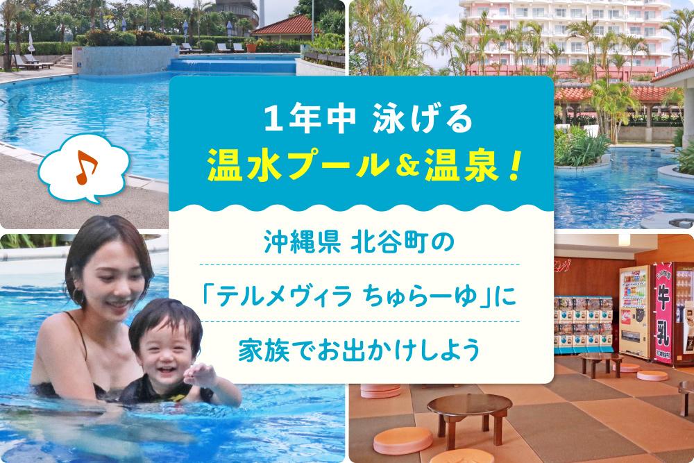 1年中 泳げる 温水プール&温泉!沖縄県 北谷町の 「テルメヴィラ ちゅらーゆ」に 家族でお出かけしよう